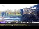 ДТП в Татарстане / Новости