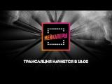Первый интерактивный стрим в VK — соревнование мейкаперов!