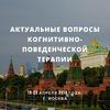 """Конференция """"Актуальные вопросы КПТ"""""""