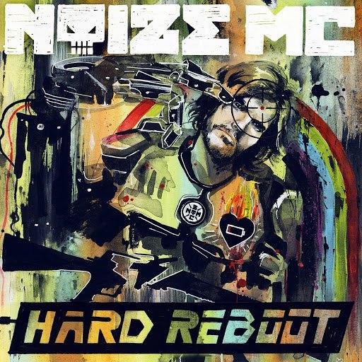 Noize MC альбом Hard Reboot