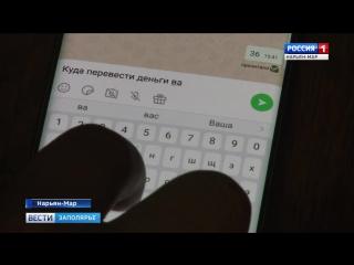 Россия 1 Нарьян-Мар HD Еще семеро обманутых жителей округа