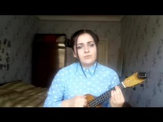 Ленинград - Сиськи (ukulele cover)