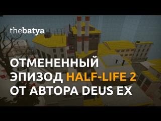 [История] Отмененный эпизод Half-Life 2 от автора Deus Ex
