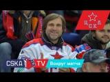 ПХК ЦСКА – ХК «Лада» 3:0. Вокруг матча