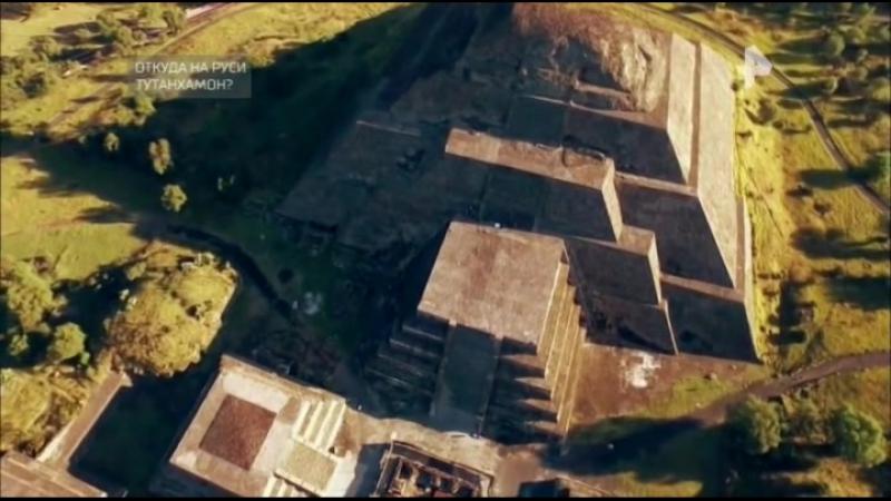 Самые шокирующие гипотезы - Откуда на Руси Тутанхамон (22/01/2018)
