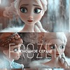 Холодное сердце | Frozen
