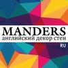 Manders - английский декор