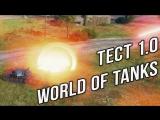 Стрим по World Of Tanks патч 1.0. Продолжаем тестить новые HD карты.