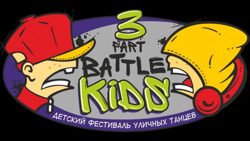 Battle Kids 3 Паппинг Судейский Рустама Кучерявого
