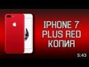 Айфон 7 красный red ред купить заказать копия китай тайвань недорогой 4 5 6 8 9 x s реплика сотовый телефон хороший москва спб