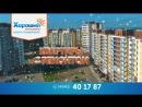 Готовые дома! Квартиры в Калуге от 1 700 000 рублей!