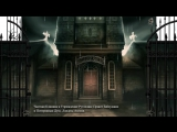 Alice: Madness Returns - Interactive Storybook (2011) Rus
