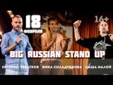 18 февраля BIG RUSSIAN STAND UP в Ярославле!