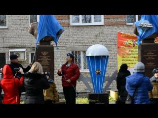Открытие мемориального комплекса в сквере имени командующего ВДВ В.Ф. Маргелова