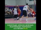 «Локо» обыграл «Партизан» 97:75  в предсезонном матче