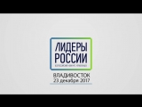 Полуфинал в ДФО (Владивосток). Флешмоб
