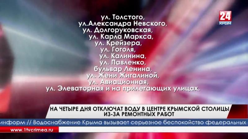 На четыре дня отключат воду в центре крымской столицы из-за ремонтных работ С 21 по 24 сентября тринадцать улиц в Симферополе мо