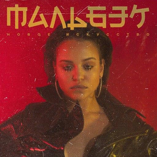 Мальбэк альбом Новое искусство