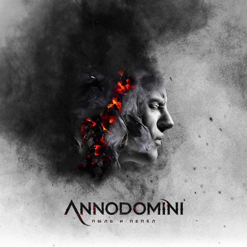 Новый EP группы ANNODOMINI - Пыль и пепел (2017)