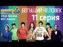 Стрим реалити-шоу Бегущий человек 11 серия