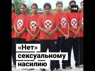 Женский отряд по борьбе с насилием