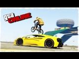 Quantum Games BMX vs МАШИНЫ УБИЙЦЫ В GTA ONLINE!!! (УГАР, ЭПИК В ГТА ОНЛАЙН)