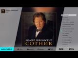 Андрей Никольский - Сотник (Альбом 1999 г)