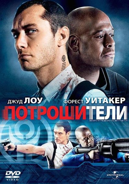 Потpошители (2010)