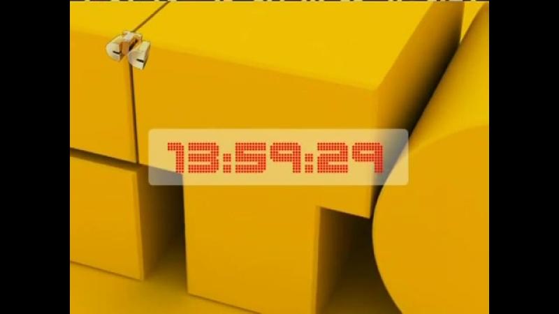 Часы (СТС, 16.08.2010-14.09.2012) Вторая версия