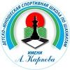Шахматная школа им. А.Карпова