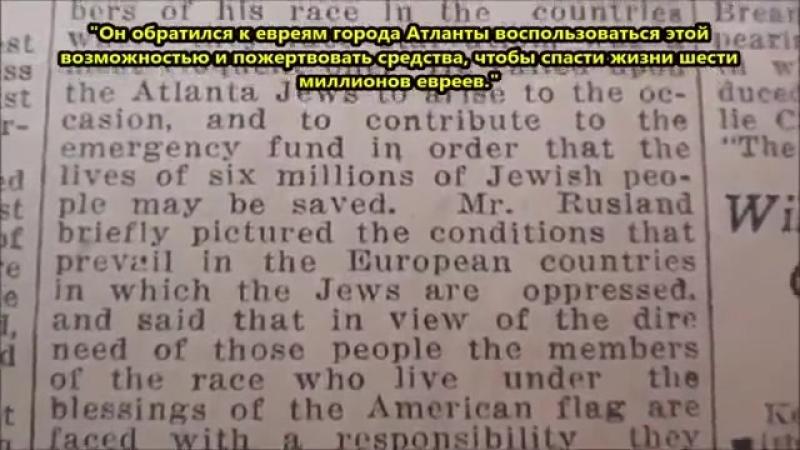 Кто и зачем запланировал Холокост Часть 1