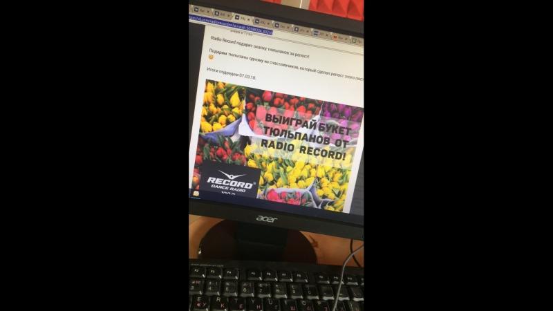 Как на радио отправить поздравление 95