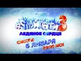 Анонс #SnowПати3 6 января в 20:00  на Музыке Первого