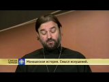 Святая правда - Монашеская история