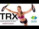 Новинка! TRX-тренинг - просто бомба!