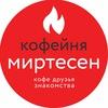 Миртесен • кофейня в Севастополе
