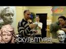 Факультативные занятия по скульптуре
