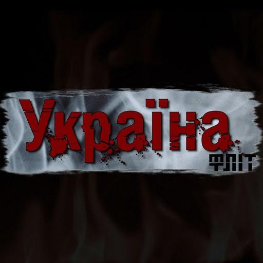 Фліт альбом Україна