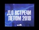 БЕЛЫЙ.ЗАКРЫТИЕ СЕЗОНА 2017