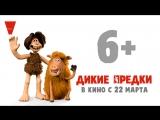 ДИКИЕ ПРЕДКИ   Пролог   В кино с 22 марта