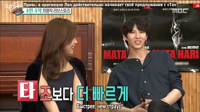 [RUS SUB] 170604 Section TV with Mata Hari Cast @Leo