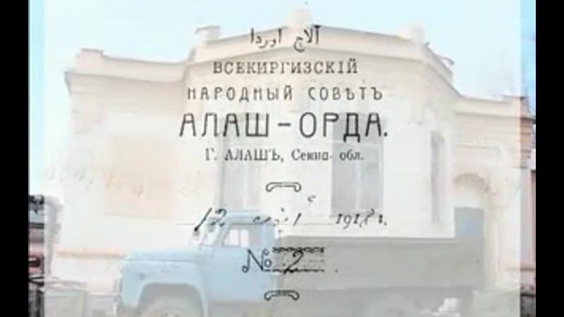 АЛАШ-ОРДАНЫҢ ҚҰРЫЛҒАНЫНА 100-ЖЫЛ! [Манкеев Нұрдәулет Белекұлының жеке қорынан]