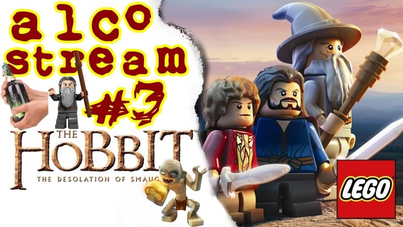 LEGO The Hobbit - Алко Стрим\Alco Stream 3
