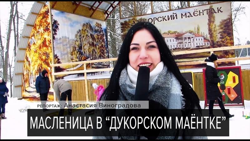 Дукорский Маёнтак/ МАСЛЕНИЦА/ РЕПОРТАЖ / TUSA ONLINE
