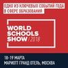 Образовательный форум World Schools Show