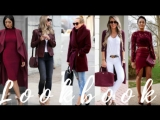 How To Rock Wine Hues - 2017 Fall Winter 2018 Fashion Trends