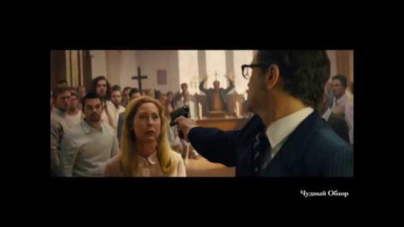Гарри убивает фанатиков в Церкви. Знаменитая сцена драки в Церкви. Kingsman: секретная служба.