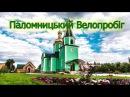 Паломницький велопробіг с Квітневе с Соболівка 8 07 2017