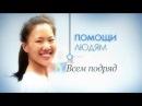 Саентология Как мы помогаем в России и в мире