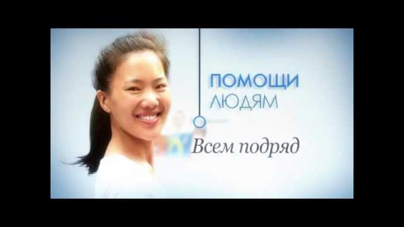 Саентология. Как мы помогаем в России и в мире.